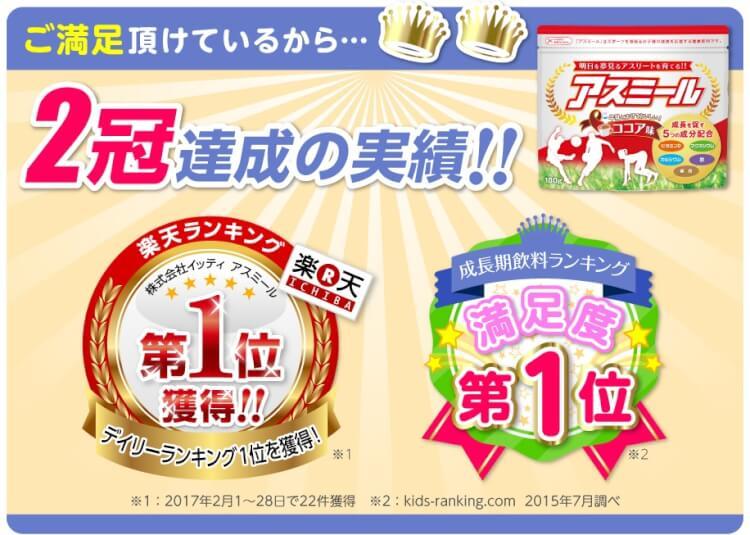 Sữa Asumiru là loại sữa tăng chiều cao đứng số 1 Nhật bản