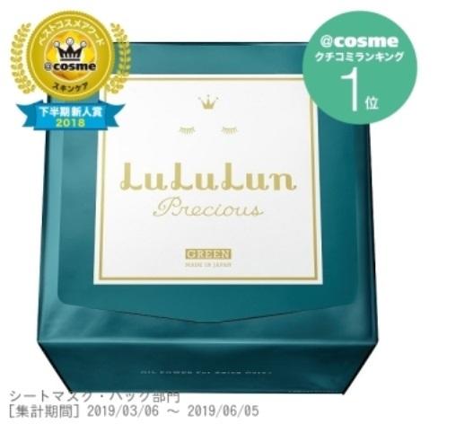 mặt nạ Lululun xanh được đánh giá số 1 trên cosme 2018